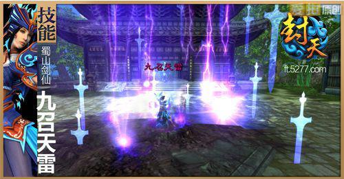 九召天雷:阵中闪电雷鸣,剑雨飞下,剑锋过处风云都为之变色